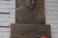 Мемориальная доска М.Л.Милю