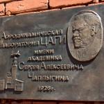 Мемориальная доска С.А. Чаплыгину