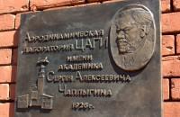 Мемориальная доска С.А. Чаплыгину .Москва