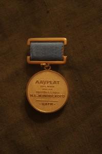 Медаль Жуковского Н.Е. (реверс)