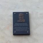 Мемориальная доска Веретенникову В.Г.