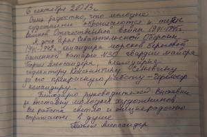 Отзыв дочери Георгия Александера о портретном горельефе