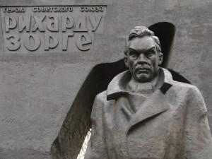 Памятник Рихарду Зорге (Фрагмент)