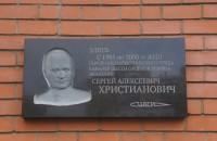 Мемориальная доска Христиановичу С.А.