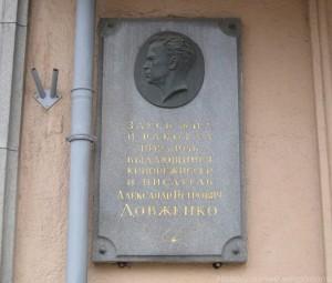 Мемориальная доска Довженко