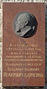 Мемориальная доска Немирович-Данченко