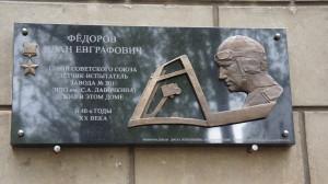Мемориальная доска Федорову