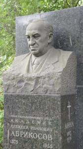Абрикосов А.И.
