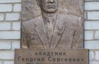 Мемориальная доска Бюшгенсу Г.С.