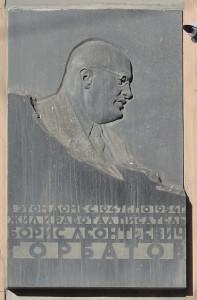 Горбатов Б.Л.