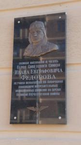 Мемориальная доска Федорову И.Е.