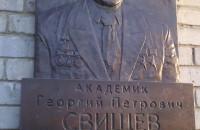 Мемориальная доска Свищеву Г.П.