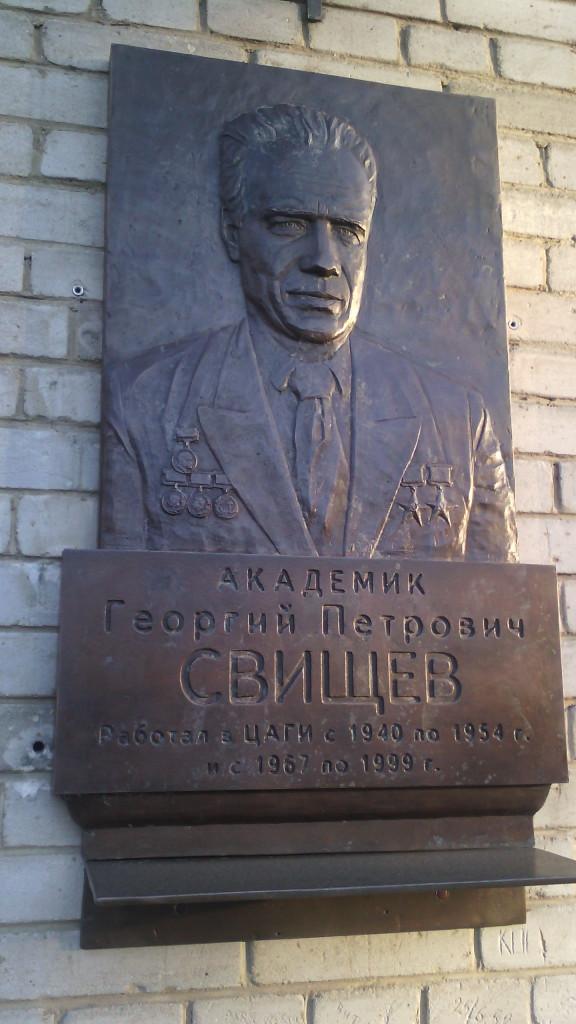 Мемориальная доска Г.П. Свищеву