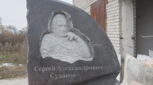 Суханов Сергей Александрович