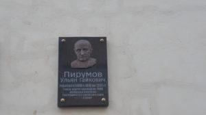 Пирумов Ульян Гайкович